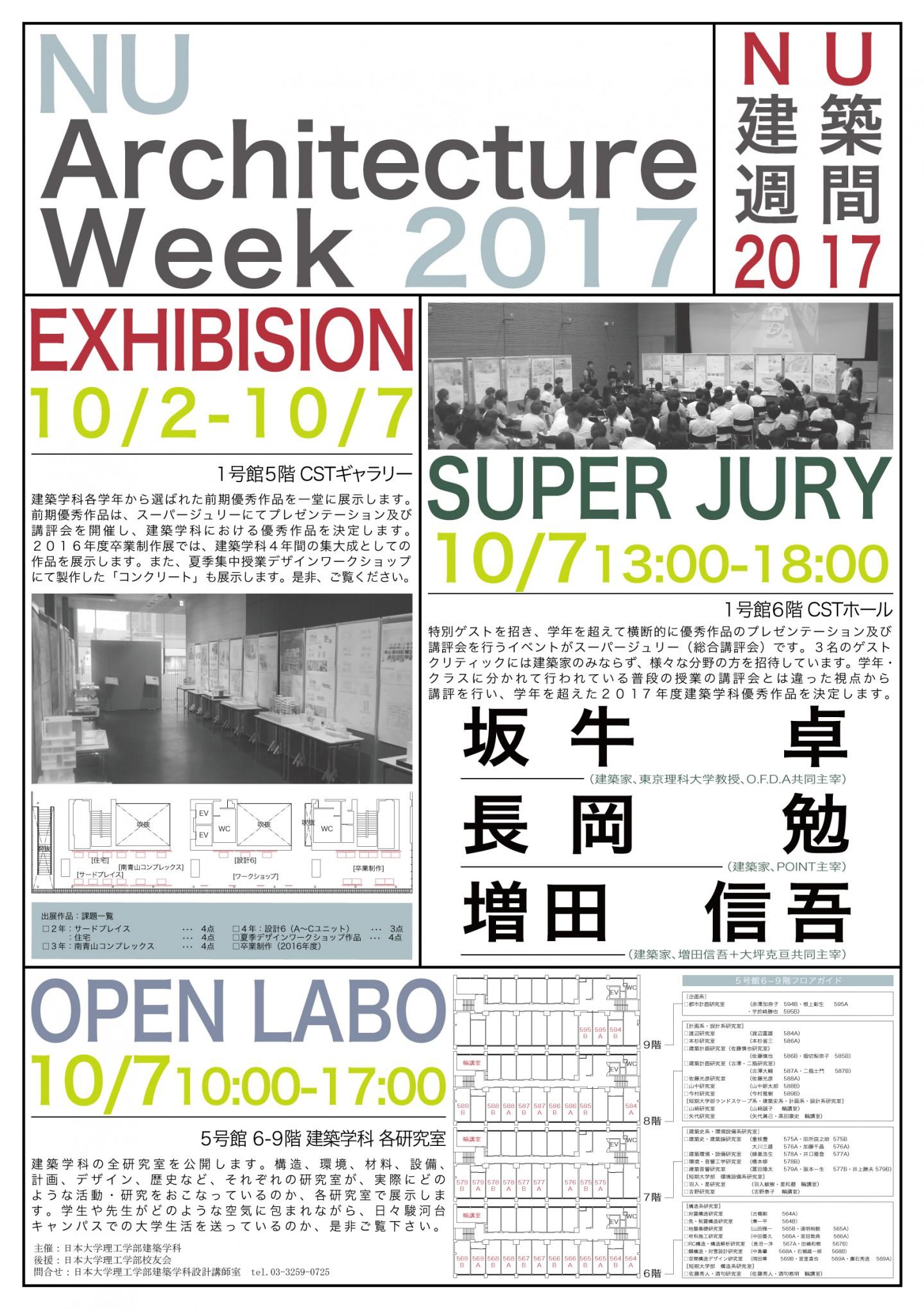 2017NU_poster